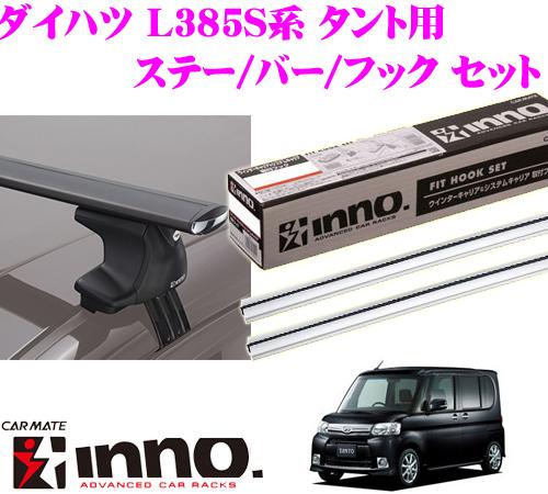 カーメイト INNO イノー ダイハツ L375S/L385S系 タント用 エアロベースキャリア(スルータイプ)取付4点セット XS250 + K356 + XB130S + XB130S