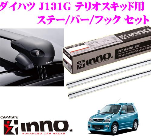 カーメイト INNO イノー ダイハツ J111G/J131G テリオスキッド用 エアロベースキャリア(フラッシュタイプ)取付4点セット XS201 + K161 + XB93S + XB93S
