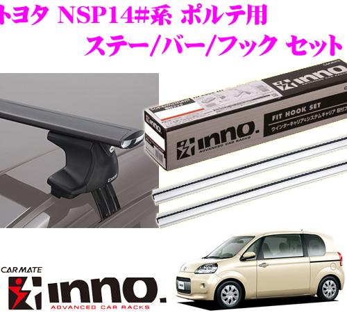 カーメイト INNO イノー トヨタ 140系 ポルテ用 エアロベースキャリア(スルータイプ)取付4点セット XS250 + K423 + XB138S + XB138S