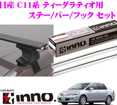 カーメイト INNO イノー 日産 C11系 ティーダラティオ用 エアロベースキャリア(スルータイプ)取付4点セット XS250 + K313 + XB130S + XB123S