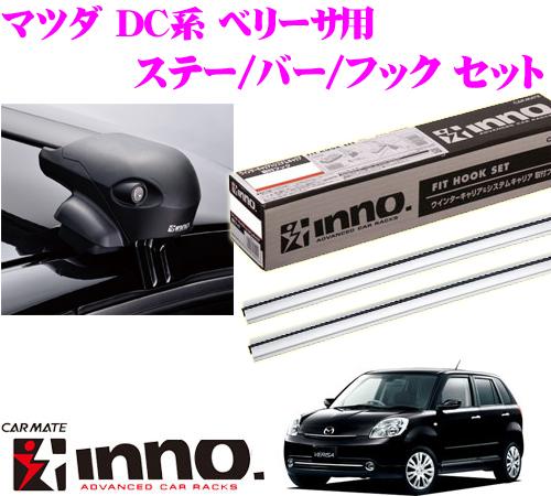 カーメイト INNO イノー マツダ DC系 ベリーサ用 エアロベースキャリア(フラッシュタイプ)取付4点セット XS201 + K311 + XB100S + XB108S