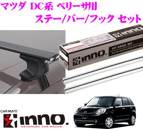 カーメイト INNO イノー マツダ DC系 ベリーサ用 エアロベースキャリア(スルータイプ)取付4点セット XS250 + K311 + XB123S + XB130S