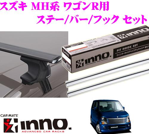 カーメイト INNO イノー スズキ MH系 ワゴンR用 エアロベースキャリア(スルータイプ)取付4点セット XS250 + K236 + XB123S + XB123S