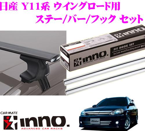 カーメイト INNO イノー 日産 Y11系 ウイングロード用 エアロベースキャリア(スルータイプ)取付4点セット XS250 + K257 + XB123S + XB123S