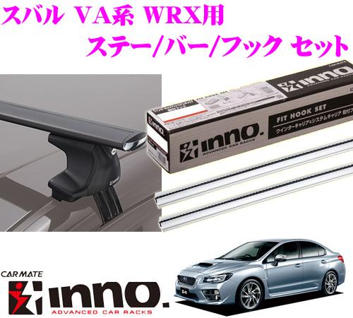 カーメイト INNO イノー スバル VA系 WRX用 エアロベースキャリア(スルータイプ)取付4点セット XS250 + K414 + XB130S + XB130S
