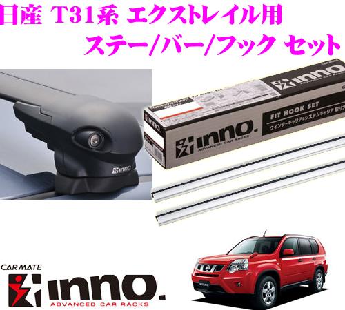 カーメイト INNO イノー 日産 T31系 エクストレイル用 エアロベースキャリア(フラッシュタイプ)取付3点セット XS300 + XB108S + XB108S