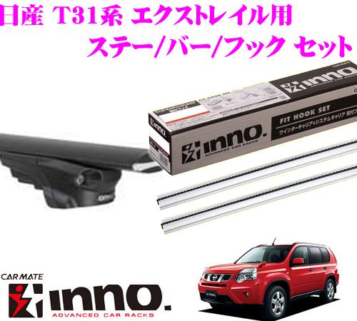 カーメイト INNO イノー 日産 T31系 エクストレイル用 エアロベースキャリア(スルータイプ)取付3点セット XS350 + XB130S + XB130S