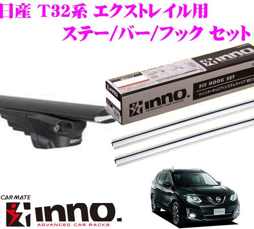 カーメイト INNO イノー 日産 T32系 エクストレイル用 エアロベースキャリア(スルータイプ)取付4点セット XS350 + TR155 + XB130S + XB123S