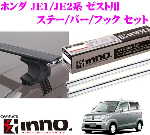 カーメイト INNO イノー ホンダ JE1/JE2系 ゼスト用 エアロベースキャリア(スルータイプ)取付4点セット XS250 + K333 + XB130S + XB123S