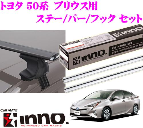 カーメイト INNO イノー トヨタ 50系 プリウス用 エアロベースキャリア(スルータイプ)取付4点セット XS250 + K476 + XB130S + XB130S