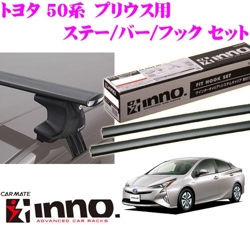 カーメイト INNO イノートヨタ 50系 プリウス用エアロベースキャリア(スルータイプ)取付4点セットXS250 + K476 + XB138 + XB138