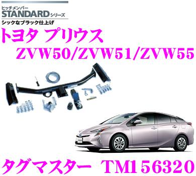 SUNTREX タグマスター TM156320 トヨタ 50系 プリウス用 STANDARD ヒッチメンバー【スチール製シックなブラック仕上げ 汎用ハーネス付きモデル】