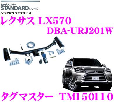 SUNTREX タグマスター TM150110 レクサス LX570 (URJ201W)用 STANDARD ヒッチメンバー【スチール製シックなブラック仕上げ 汎用ハーネス付きモデル】