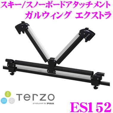 送料無料 TERZO 配送員設置送料無料 テルッツオ ES152 スキースノーボードアタッチメント スキー6セットorスノーボード4セット メーカー直送 両開きベーシックモデル エクストラ ガルウィング