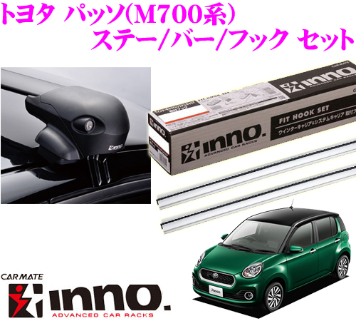 カーメイト INNO イノー トヨタ 700系 710系 パッソ用 エアロベースキャリア(フラッシュタイプ) シル取付4点セット XS201 + K483 + XB100S + XB100S