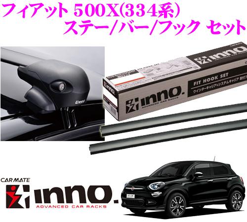 カーメイト INNO イノー フィアット 500X(334系)用 エアロベースキャリア(フラッシュタイプ) 取付4点セット XS201 + K482 + XB108 + XB100