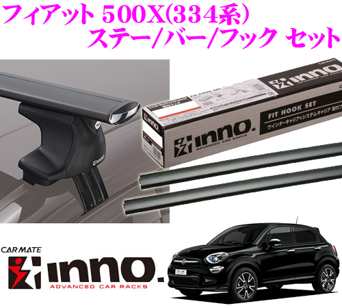 カーメイト INNO イノー フィアット 500X(334系)用 エアロベースキャリア(スルータイプ)取付4点セット XS250 + K482 + XB138 + XB130