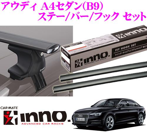 カーメイト INNO イノー アウディ A4セダン(B9)用 エアロベースキャリア(スルータイプ)取付4点セット XS250 + K481 + XB138 + XB130