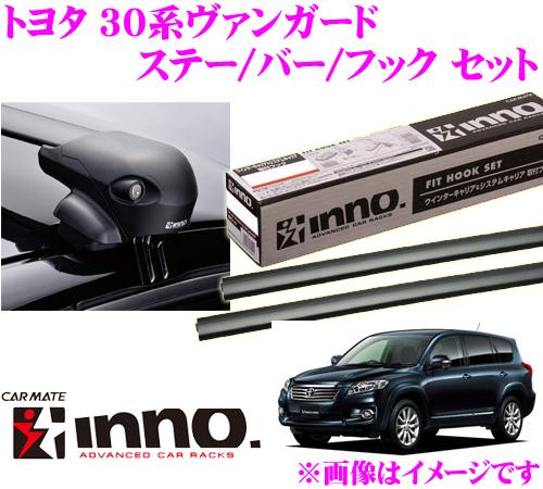 カーメイト INNO イノー トヨタ ヴァンガード(30系) エアロベースキャリア(フラッシュタイプ)取付4点セット XS201 + K329 + XB115 + XB108