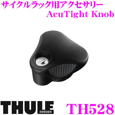 Thule AcuTight Knob 528 suri ACU型把手TH528