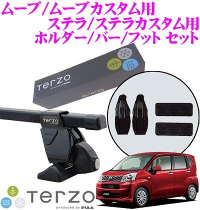 欠品納期未定 送料無料 2 25はP2倍 TERZO テルッツオ LA150系 日本製 LA160系 ダイハツ ホルダーEH421 ムーブ ランキング総合1位 ルーフキャリア取付3点セット ステラカスタム用 ムーブカスタム フットEF14BLセット バーEB2 ステラ