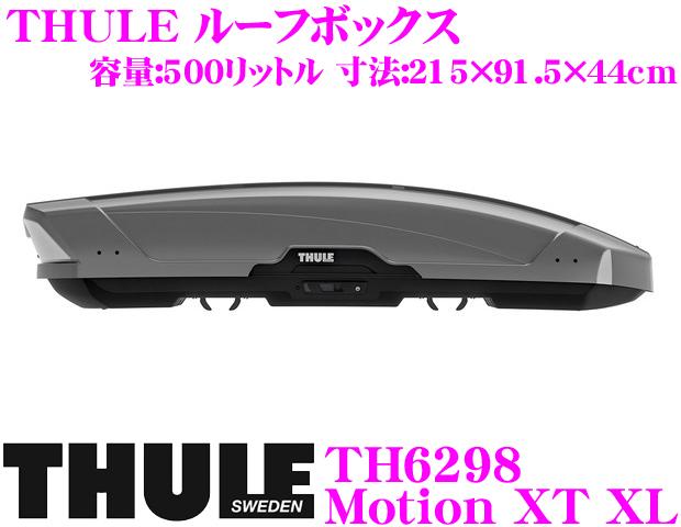 THULE MotionXT XL TH6298 スーリー モーションXT XL TH6298 ルーフボックス (ジェットバッグ) 【デュアルオープン/新パワークリック搭載 チタン】