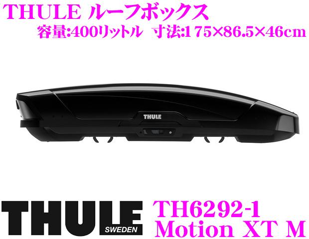 THULE MotionXT M TH6292-1スーリー モーションXT M TH6292-1ルーフボックス (ジェットバッグ)【デュアルオープン/新パワークリック搭載 ブラック】