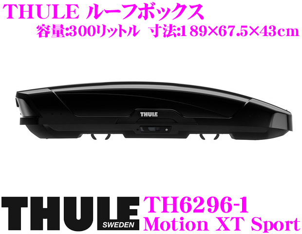 【レビュー投稿でプレゼント!!】THULE MotionXT Sport TH6296-1 スーリー モーションXT Sport TH6296-1 ルーフボックス (ジェットバッグ) 【デュアルオープン/新パワークリック搭載 ブラック】