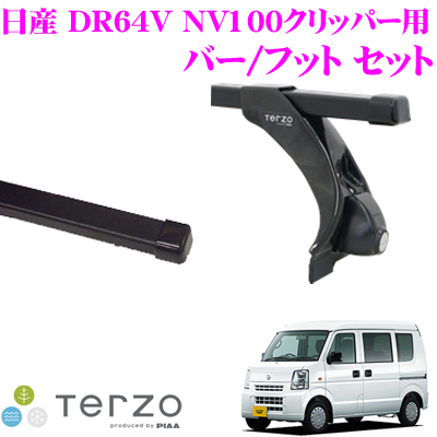 TERZO テルッツオ 日産 NV100クリッパー(DR64V 標準ルーフ車)用 ルーフキャリア取付2点セット 【バーEB3&ロック付フットEF3TM セット】