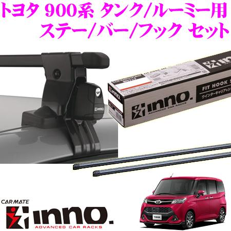 カーメイト INNO イノートヨタ 900系 タンク/ルーミー用ルーフキャリア取付3点セットINSUT + K491 + B137