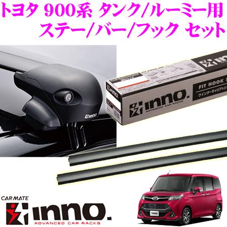 カーメイト INNO イノー トヨタ 900系 タンク/ルーミー用 エアロベースキャリア(フラッシュタイプ) 取付4点セット XS201 + K491 + XB123 + XB123