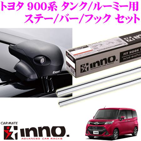 カーメイト INNO イノー トヨタ 900系 タンク/ルーミー用 エアロベースキャリア(フラッシュタイプ)取付4点セット XS201 + K491 + XB123S + XB123S