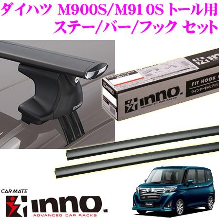 カーメイト INNO イノーダイハツ M900S/M910S トール用エアロベースキャリア(スルータイプ)取付4点セットXS250 + K491 + XB153 + XB153