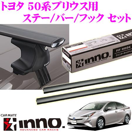 カーメイト INNO イノー トヨタ 50系 プリウス用 エアロベースキャリア(スルータイプ)取付4点セット XS250 + K486 + XB138 + XB138