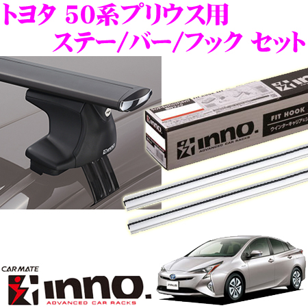 カーメイト INNO イノー トヨタ 50系 プリウス用 エアロベースキャリア(スルータイプ)取付4点セット XS250 + K486 + XB138S + XB138S