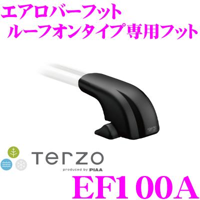 TERZO エアロバーフット EF100A テルッツオ ルーフオンタイプ専用フット