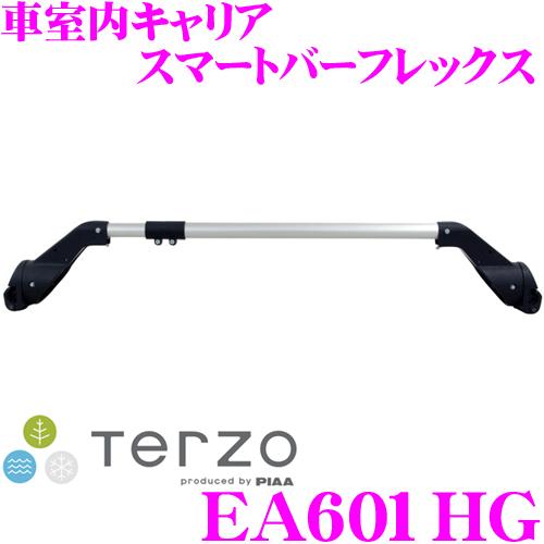 TERZO テルッツオ EA601HG スマートバーフレックス 1本入り アレンジ多様な車室内用キャリア ミニバン/ハンドグリップ装着車用