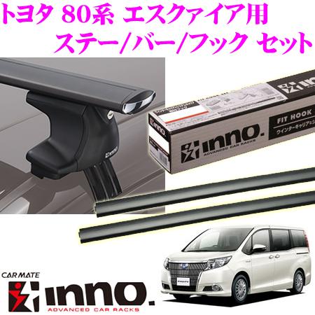 カーメイト INNO イノー トヨタ 80系 エスクァイア用 エアロベースキャリア(スルータイプ)取付4点セット XS250 + K460 + XB138 + XB138