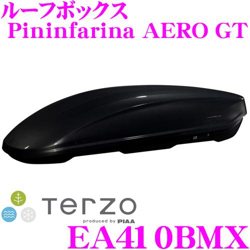 テルッツォ ルーフボックス Pininfarina AERO GT EA410BMX ピニンファリーナ エアロGT 410L ダークブラック 【新外装基準適合品 (ゴムモール装着)】