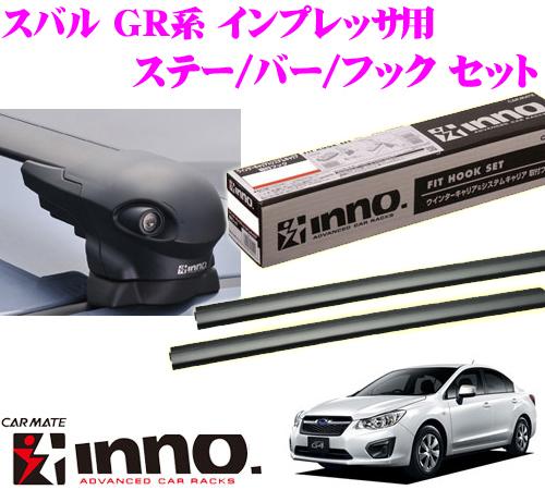 カーメイト INNO イノー スバル GE/GV系 インプレッサ用 エアロベースキャリア取付4点セット XS300 + TR145 + XB100 + XB93
