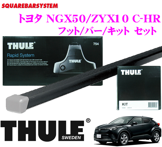 THULE スーリー トヨタ C-HR(NGX50/ZYX10用) ルーフキャリア取付3点セット 【フット754&バー769&キット1849セット】