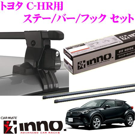 カーメイト INNO イノー トヨタ ZYX10/NGX50 C-HR用 ルーフキャリア取付3点セット INSUT + K493 + IN-B127