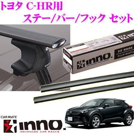 カーメイト INNO イノー トヨタ ZYX10/NGX50 C-HR用 エアロベースキャリア取付4点セット XS250 + K493 + XB130 + XB138