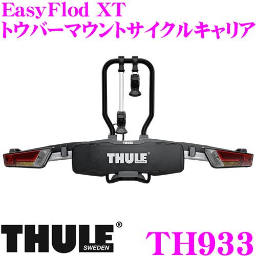 THULE EasyFold 933 スーリー イージーフォールド 933 TH933 トウバーマウントサイクルキャリア 対応フレーム径:φ22-80mm サイクル2台用 [TMC]