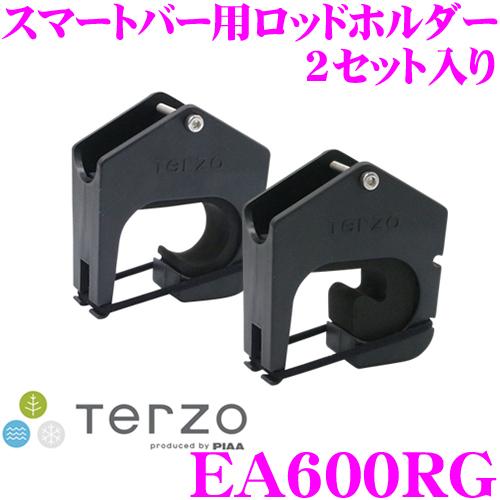 <BR>TERZO EA600RG <BR>車室内キャリア スマートバー用ロッドホルダー <BR>2セット入り