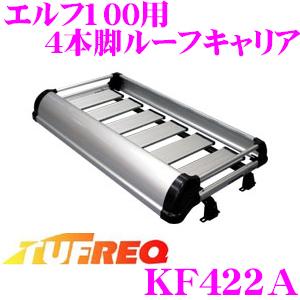 精興工業 TUFREQ タフレック KF422Aいすゞ エルフ100 標準キャブ用 4本脚業務用ルーフキャリア グレード感の高いアルミ製H19/6~(F24)用