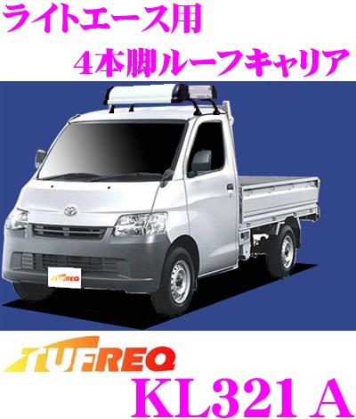 精興工業 TUFREQ タフレック KL321A トヨタ ライトエース シングルキャブ車用 4本脚業務用ルーフキャリア 【ハイグレードなアルミ製 H20.2~(S402U)用】