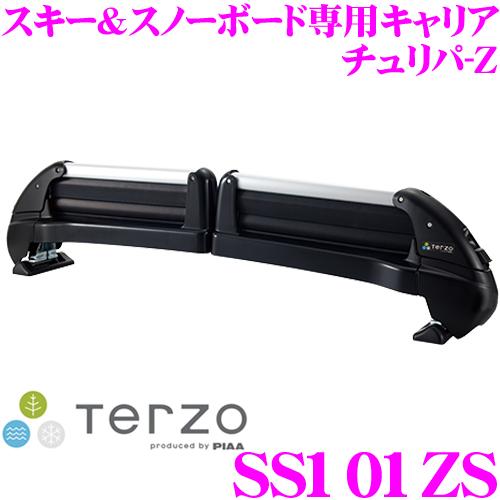TERZO テルッツオ SS101ZS スキー スノーボード専用キャリア チュリパ-Z マスターキーシステム付き ルーフオンタイプ/マットシルバー