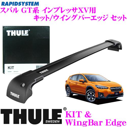 THULE スーリー スバル GT系 インプレッサXV用 ルーフキャリア取付2点セット 【キット3157&ウイングバーエッジブラック9595Bセット】