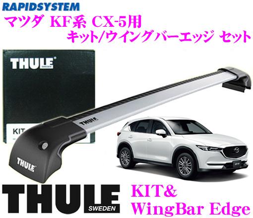 THULE スーリー マツダ KF系 CX-5用 ルーフキャリア取付2点セット 【キット4084&ウイングバーエッジ9595セット】
